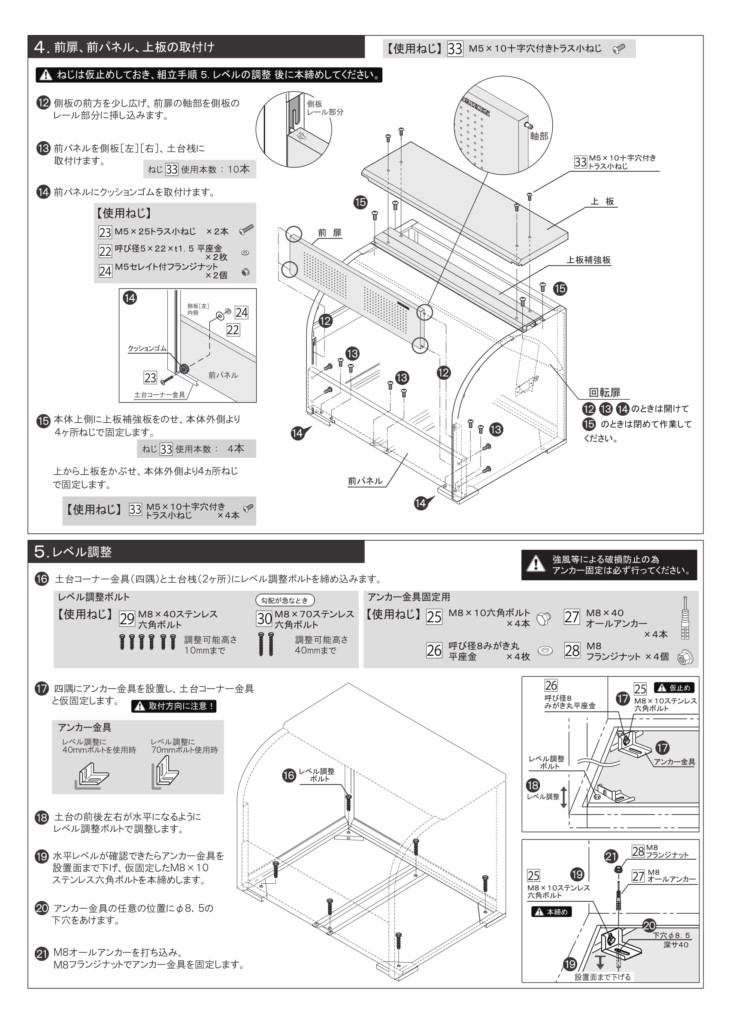 クリーンストッカーCKS-1309型 施工説明書-5