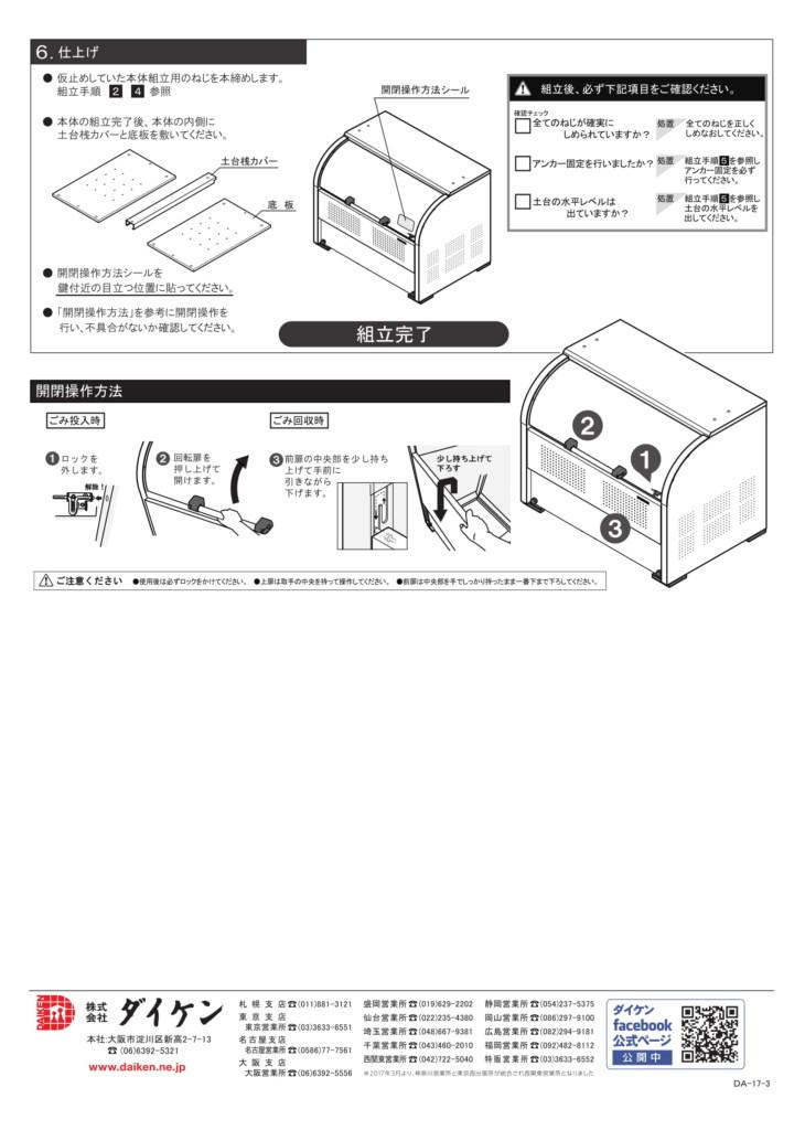クリーンストッカーCKS-1309型 施工説明書-6