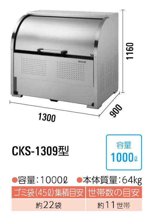 クリーンストッカーCKS-1309型