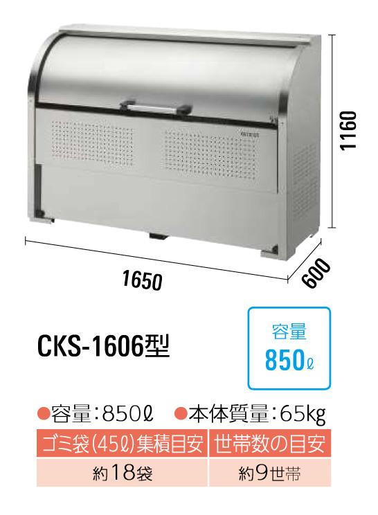 クリーンストッカーCKS-1606型