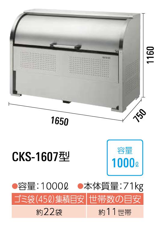 クリーンストッカーCKS-1607型