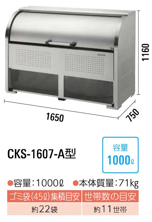 クリーンストッカーCKS-1607-A型 サイズ