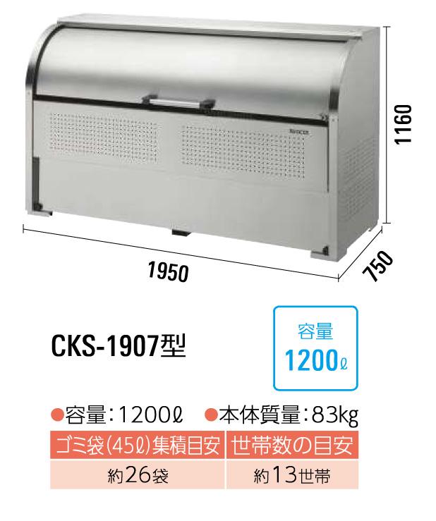 クリーンストッカーCKS-1907型