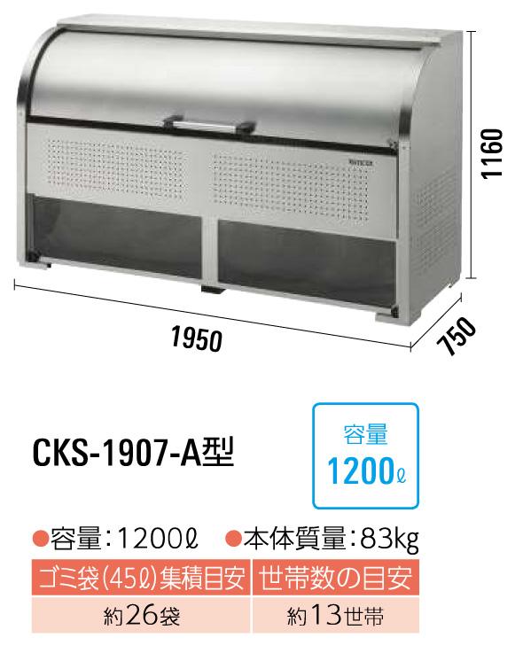 クリーンストッカーCKS-1907-A型 サイズ