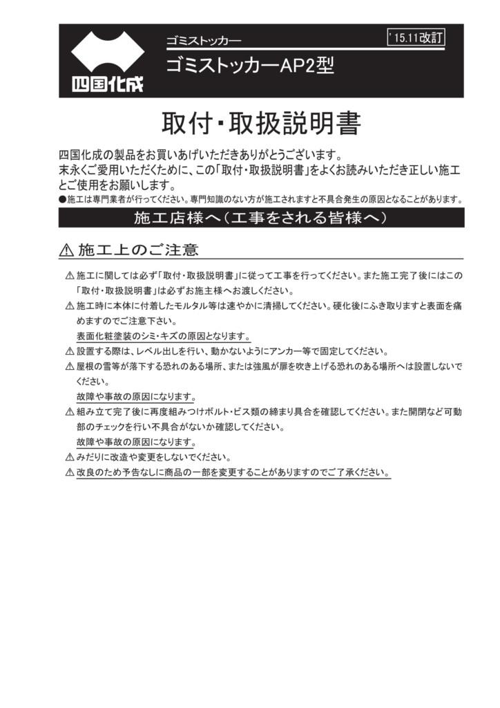 ゴミストッカーAP2型 取扱説明書-1