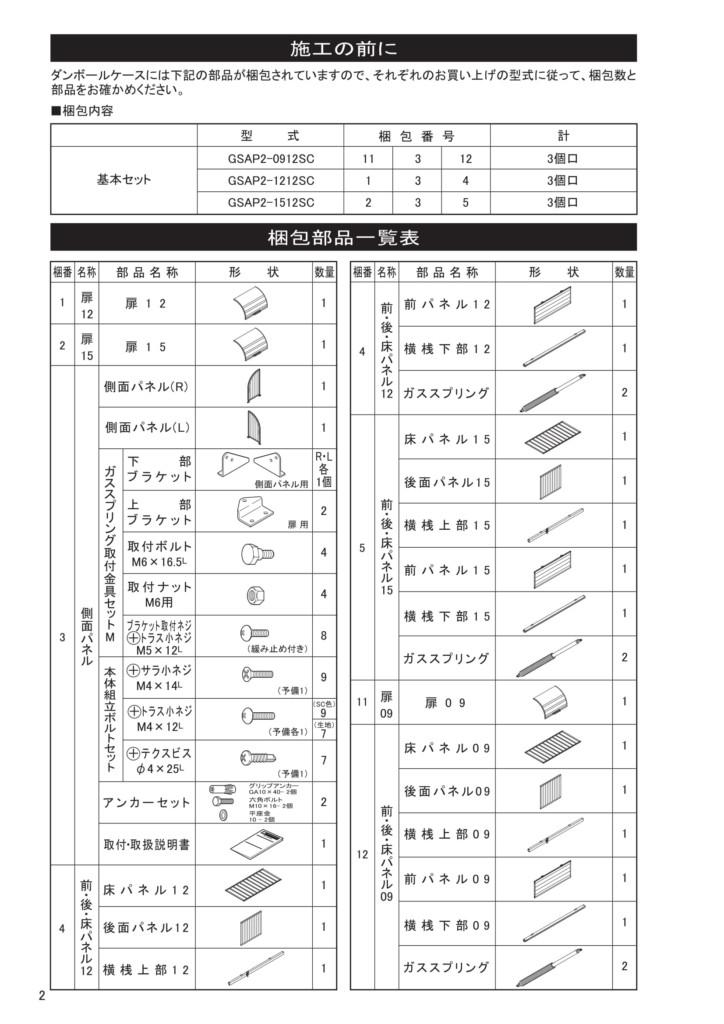 ゴミストッカーAP2型 取扱説明書-2