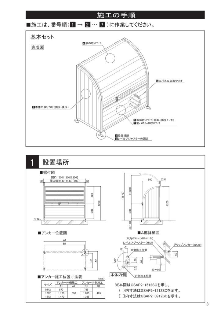 ゴミストッカーAP2型 取扱説明書-3