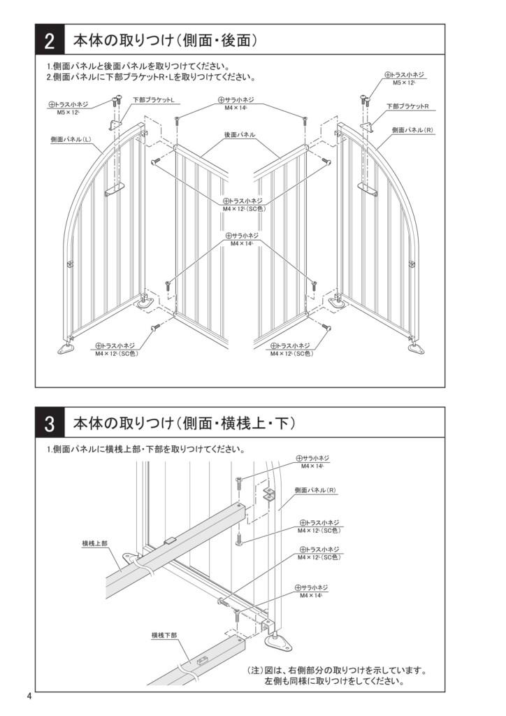 ゴミストッカーAP2型 取扱説明書-4