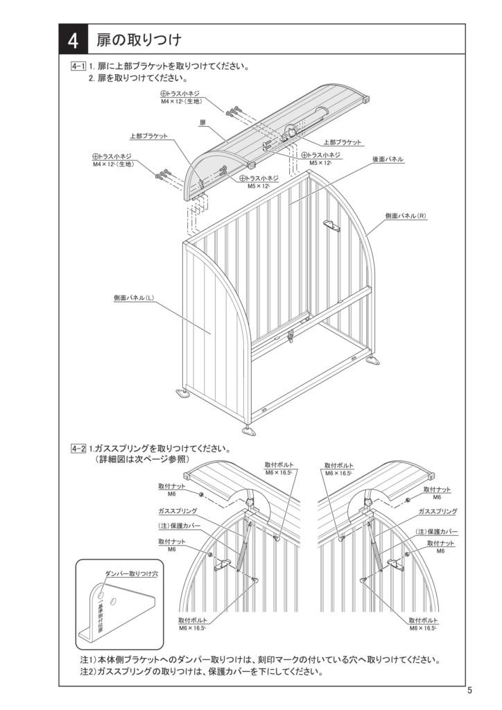 ゴミストッカーAP2型 取扱説明書-5