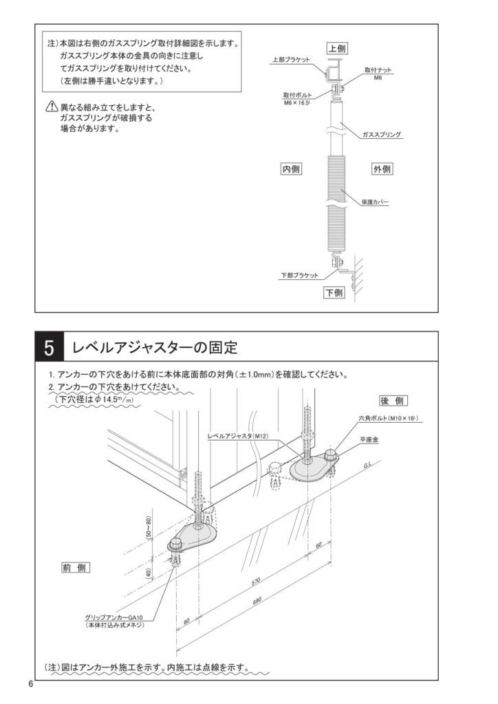 ゴミストッカーAP2型 取扱説明書-6