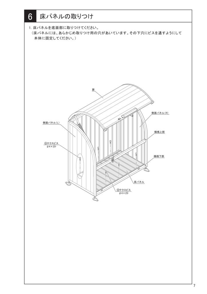 ゴミストッカーAP2型 取扱説明書-7