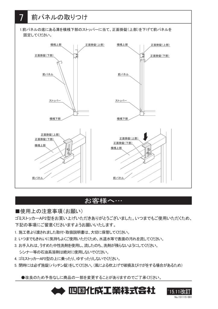 ゴミストッカーAP2型 取扱説明書-8