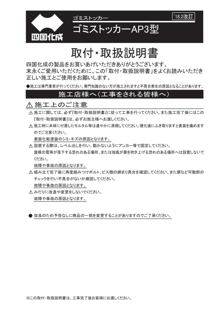 ゴミストッカーAP3型 取り扱い説明書-1