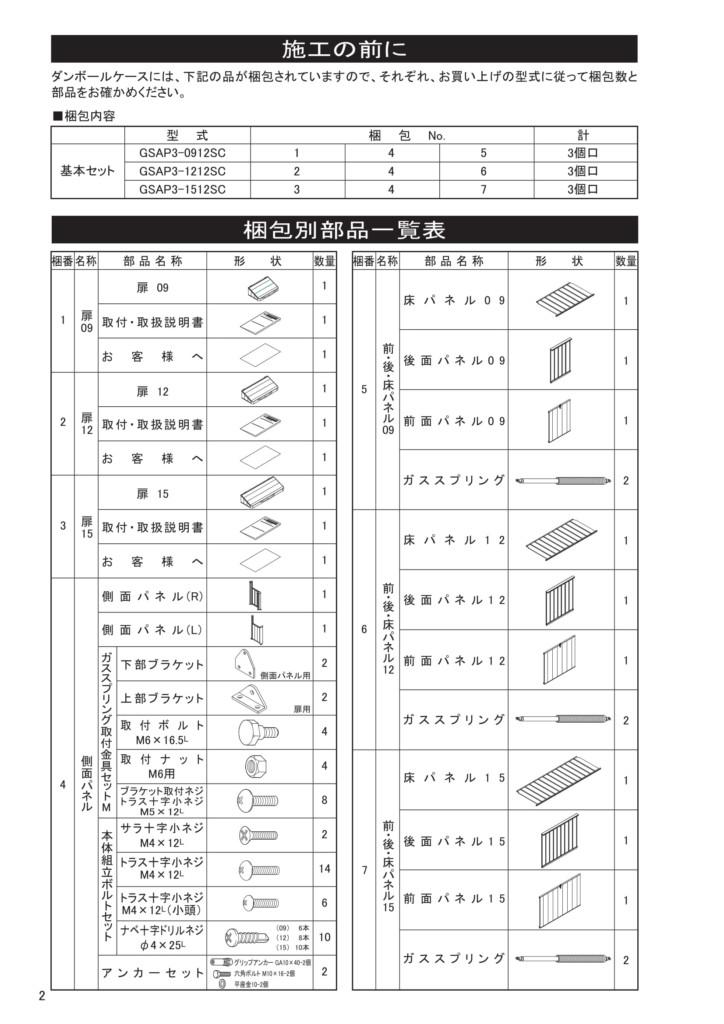 ゴミストッカーAP3型 取り扱い説明書-2