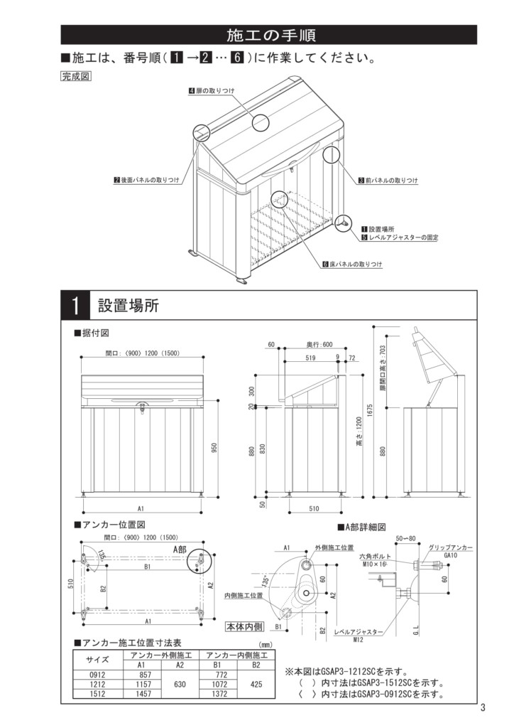 ゴミストッカーAP3型 取り扱い説明書-3