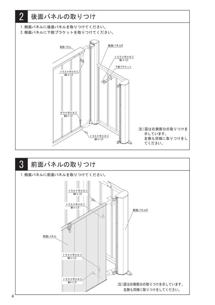 ゴミストッカーAP3型 取り扱い説明書-4