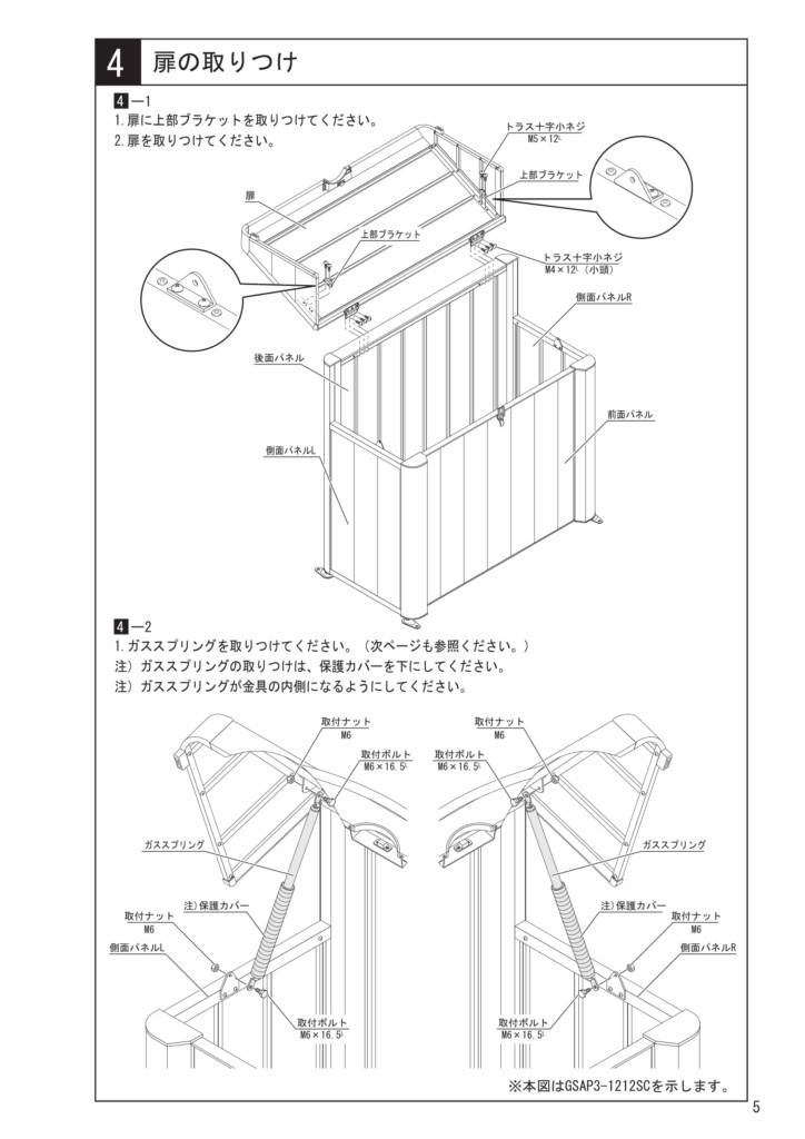 ゴミストッカーAP3型 取り扱い説明書-5