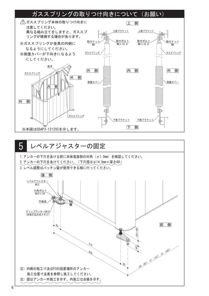 ゴミストッカーAP3型 取り扱い説明書-6