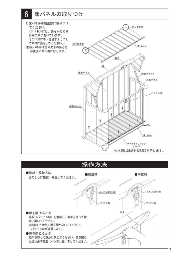 ゴミストッカーAP3型 取り扱い説明書-7