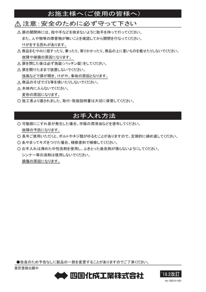 ゴミストッカーAP3型 取り扱い説明書-8