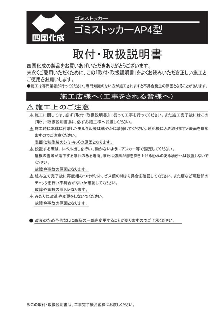 ゴミストッカーAP4型 施工説明書-01