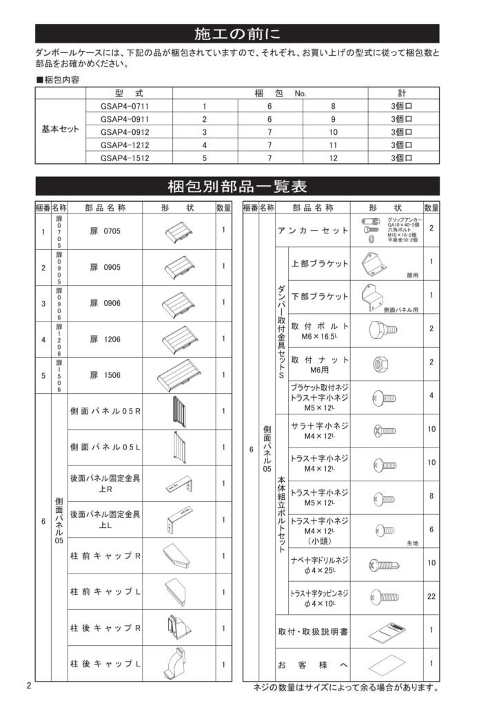 ゴミストッカーAP4型 施工説明書-02