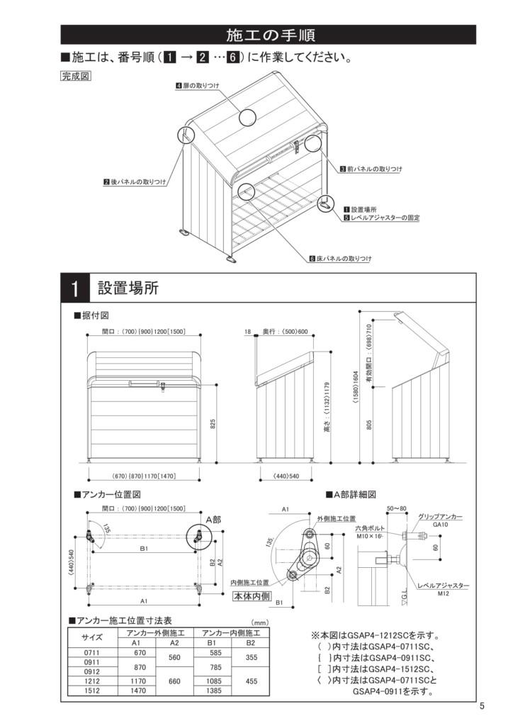 ゴミストッカーAP4型 施工説明書-05