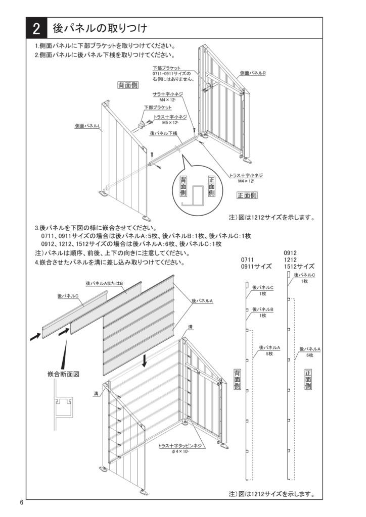 ゴミストッカーAP4型 施工説明書-06