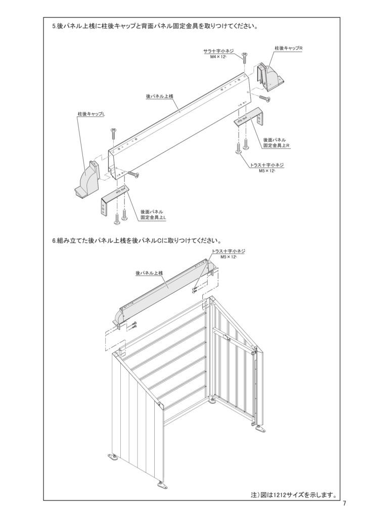 ゴミストッカーAP4型 施工説明書-07
