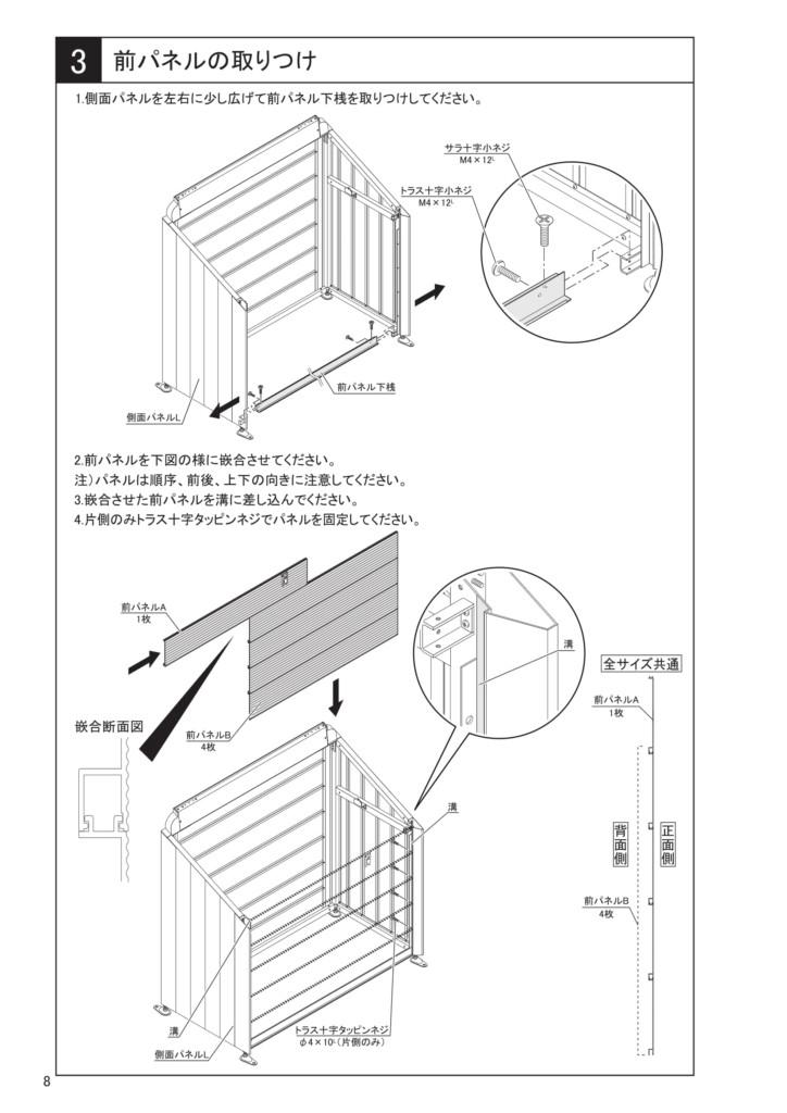 ゴミストッカーAP4型 施工説明書-08