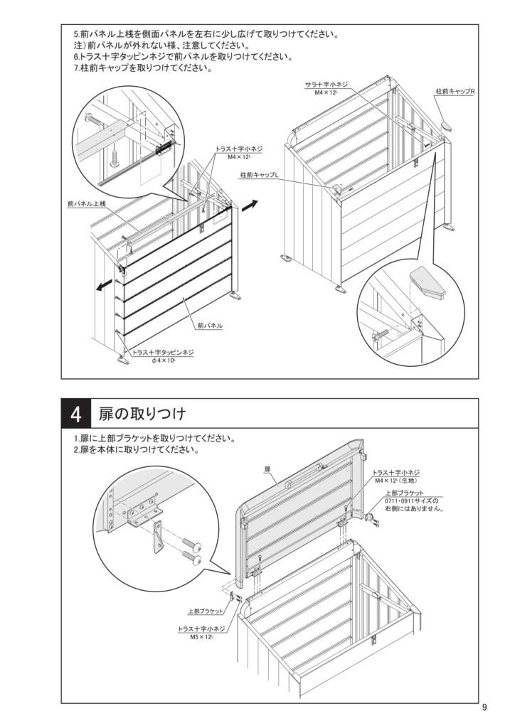 ゴミストッカーAP4型 施工説明書-09