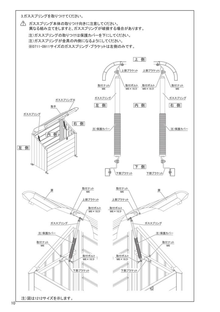 ゴミストッカーAP4型 施工説明書-10