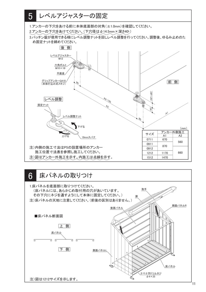 ゴミストッカーAP4型 施工説明書-11