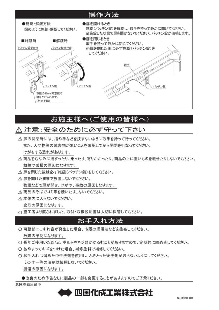 ゴミストッカーAP4型 施工説明書-12