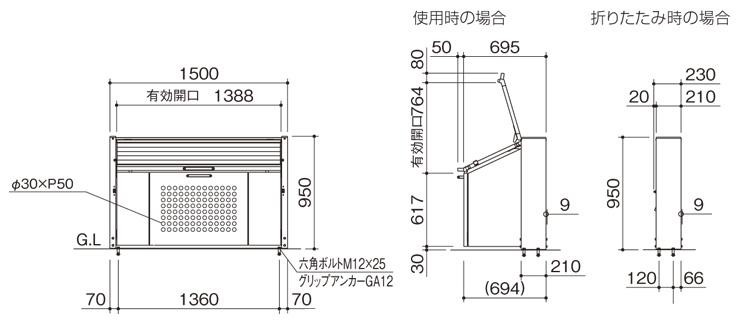 ゴミストッカーCP1型 サイズ