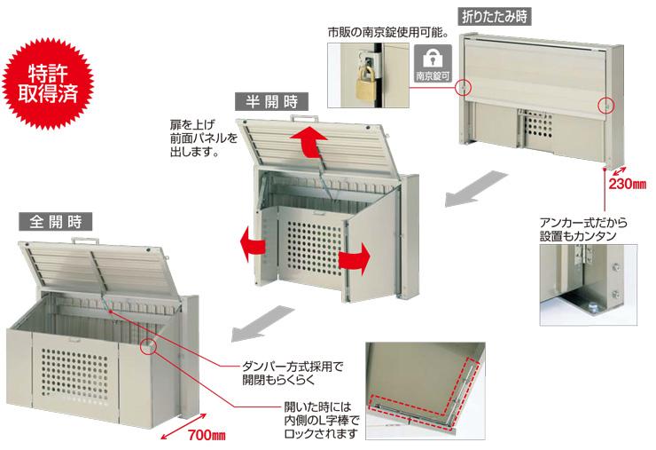 ゴミストッカーCP1型 商品特徴
