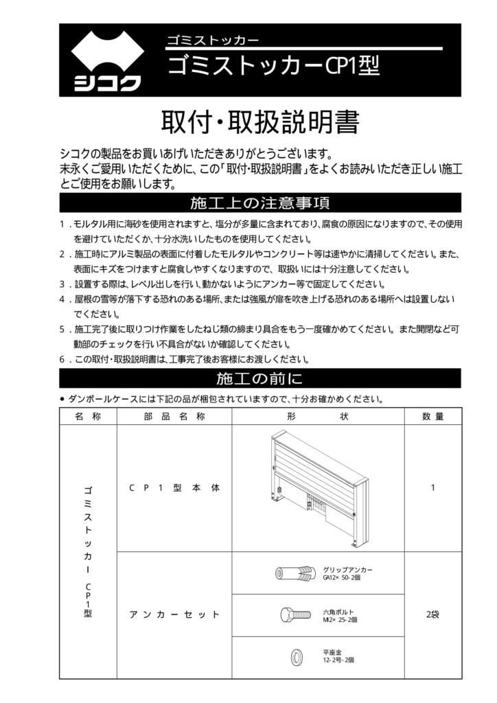 ゴミストッカーCP1型 施工説明書-1