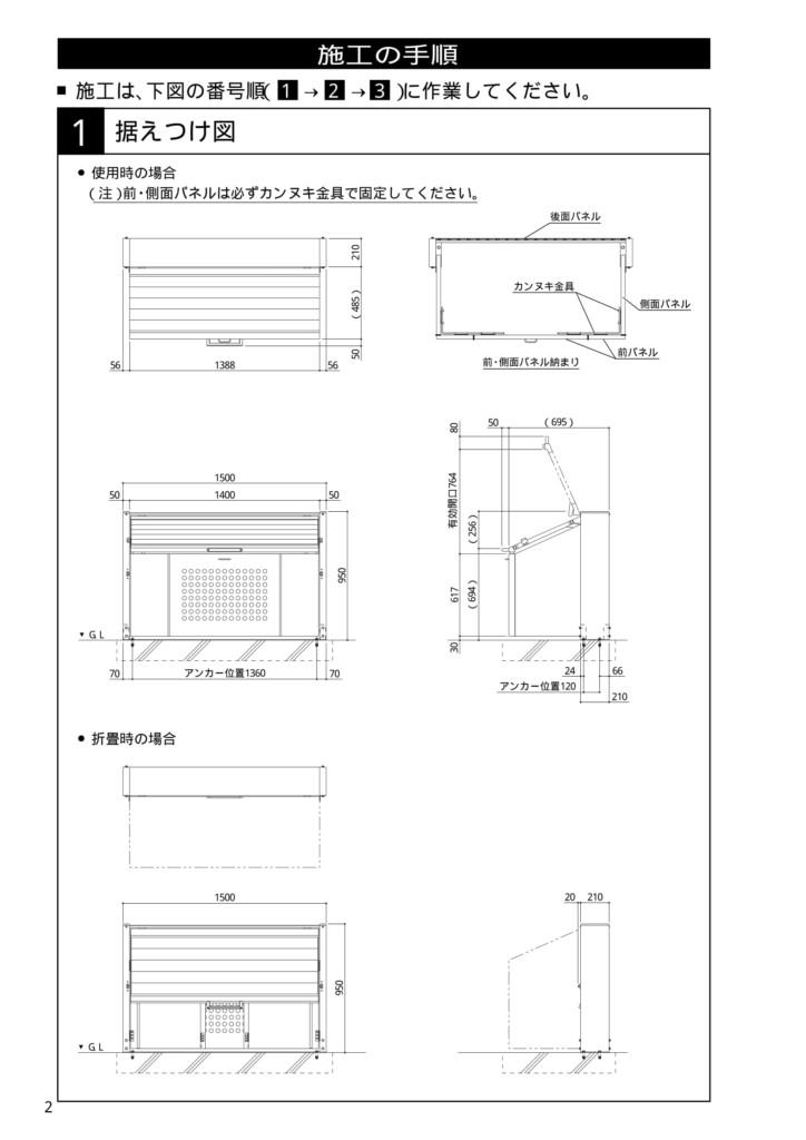 ゴミストッカーCP1型 施工説明書-2