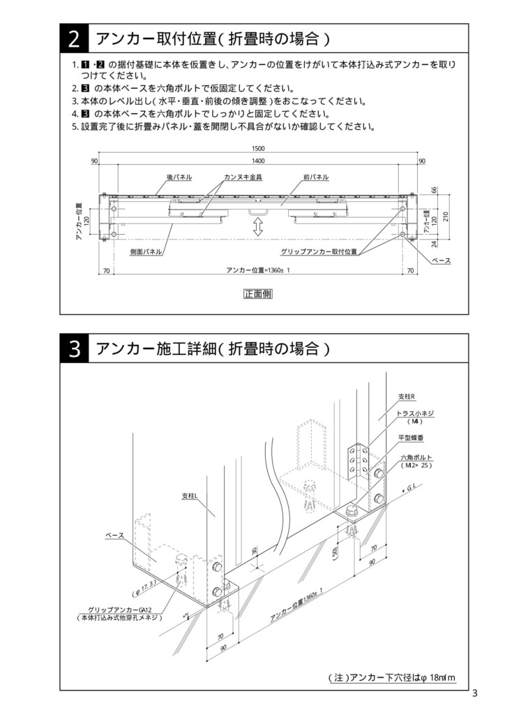 ゴミストッカーCP1型 施工説明書-3