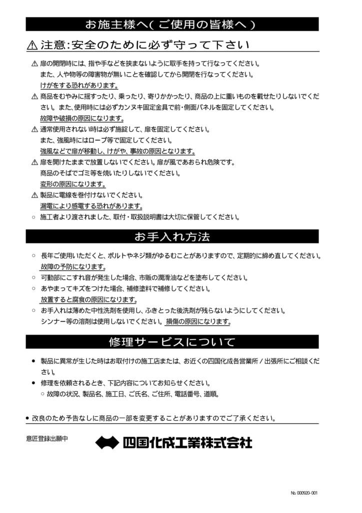 ゴミストッカーCP1型 施工説明書-4