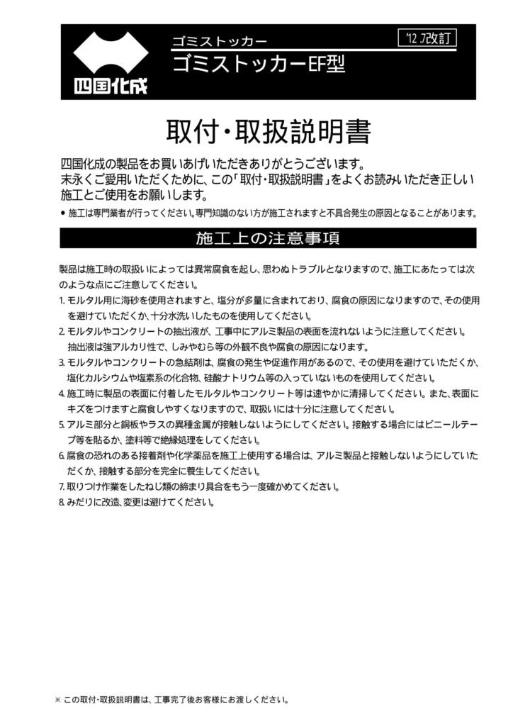 ゴミストッカーEF型 施工説明書-01