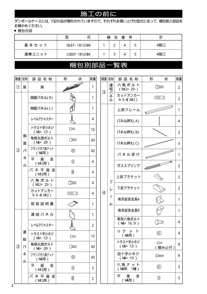 ゴミストッカーEF型 施工説明書-02