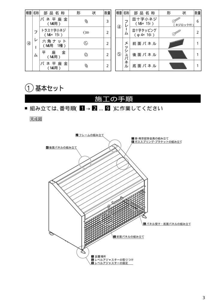 ゴミストッカーEF型 施工説明書-03