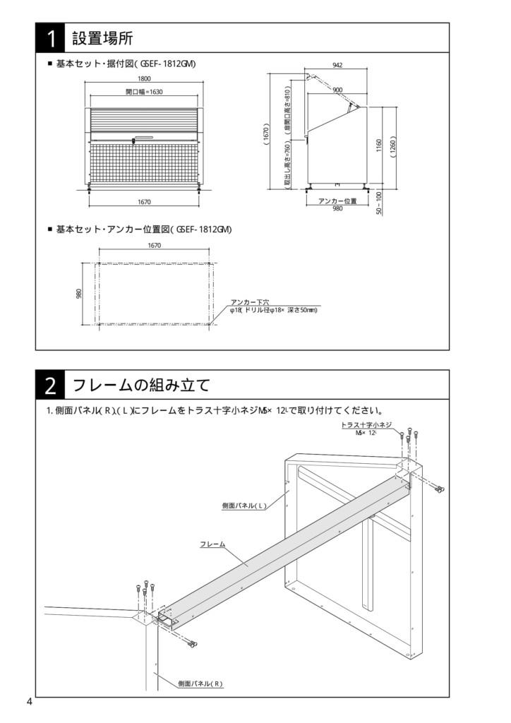 ゴミストッカーEF型 施工説明書-04