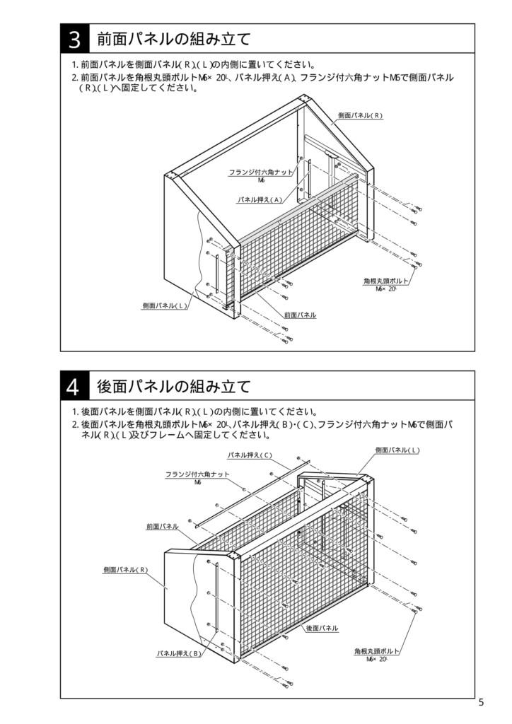 ゴミストッカーEF型 施工説明書-05