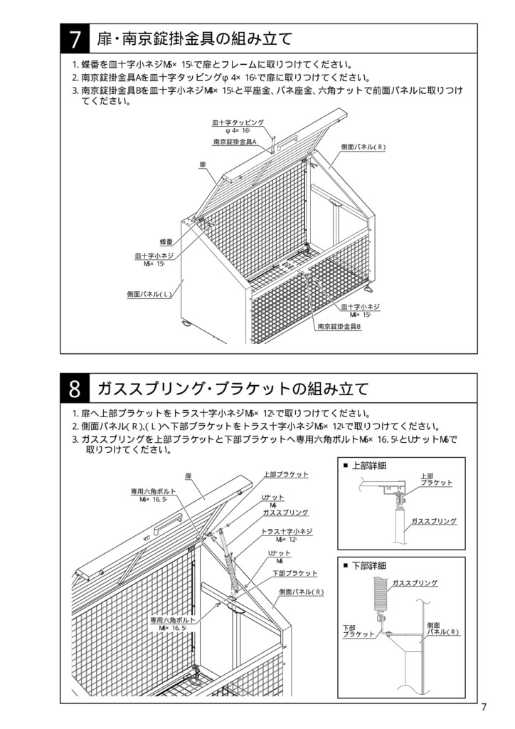 ゴミストッカーEF型 施工説明書-07