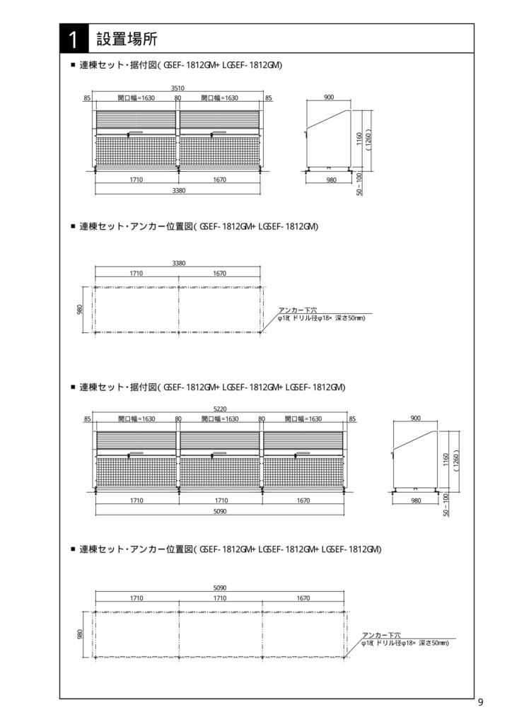 ゴミストッカーEF型 施工説明書-09