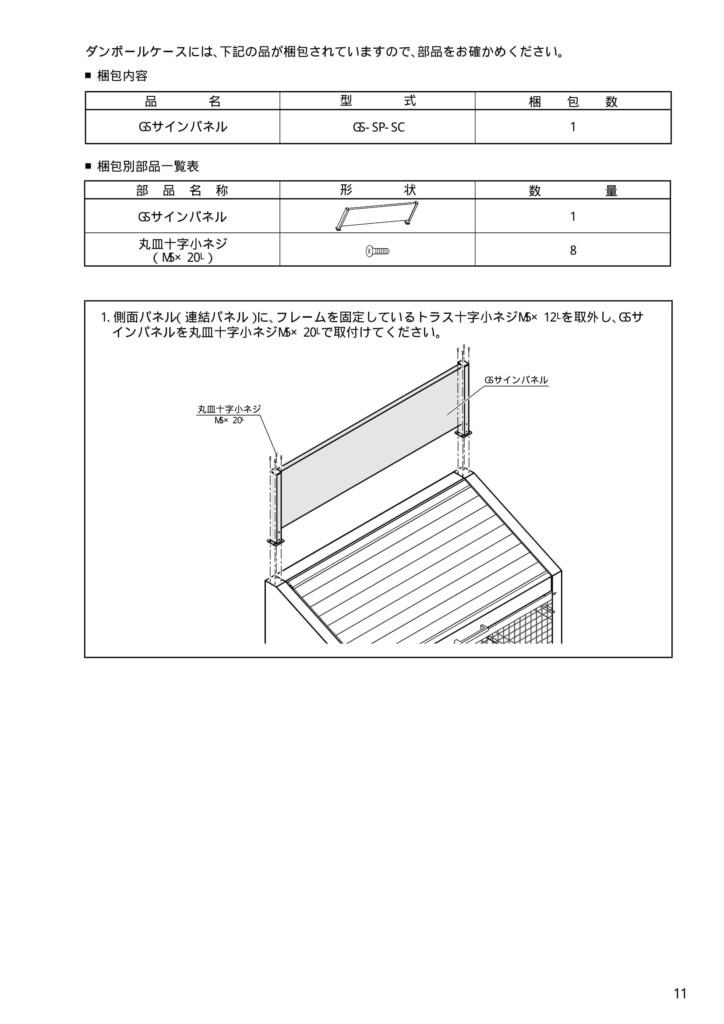 ゴミストッカーEF型 施工説明書-11