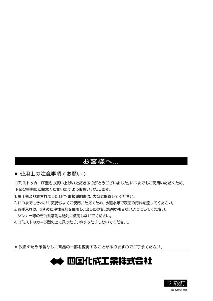 ゴミストッカーEF型 施工説明書-12