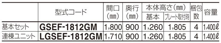 ゴミストッカーEF型 規格表